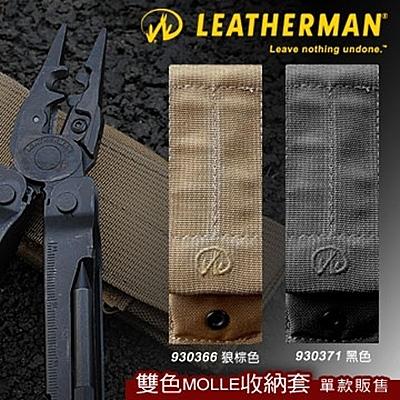 Leatherman MUT工具鉗專用收納套#930366 #930371【AH13121】i-style居家生活