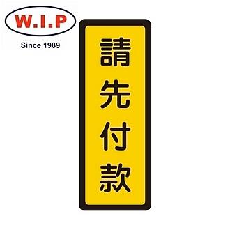 【W.I.P】400系列標示牌-請先付款  054 台灣製 /個