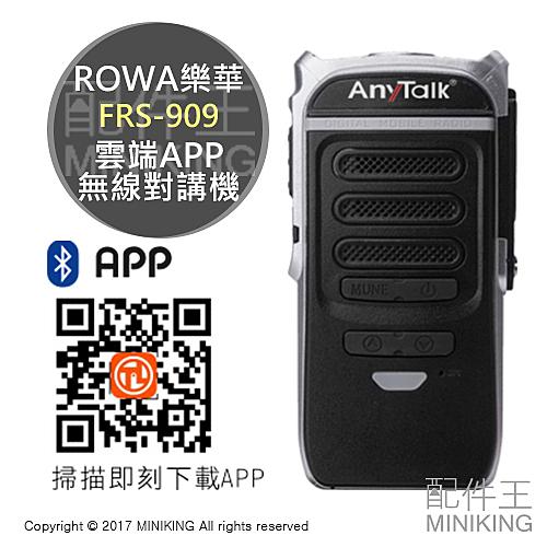 【配件王】公司貨 ROWA樂華 FRS-909 雲端APP無線對講機 USB充電 藍芽連接 wifi 安卓 ios