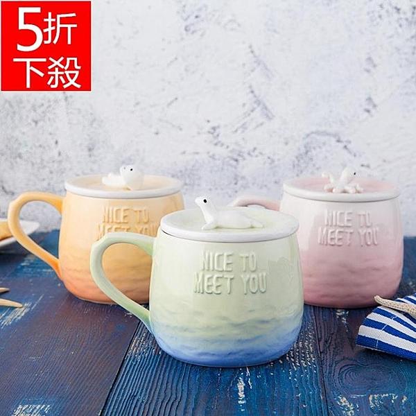 老闆訂錯價!!!五折限時下殺馬克杯 創意潮流馬克杯子陶瓷帶蓋勺辦公室牛奶咖啡早餐