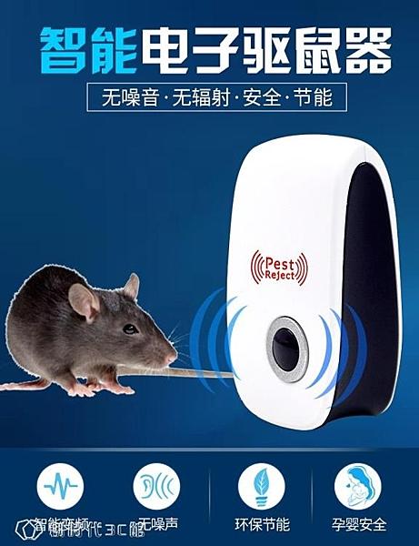 2台驅鼠器 驅鼠器超聲波家用強力老鼠剋星幹擾電子貓捕鼠滅鼠驅鼠神器藥膠抓 【全館免運】