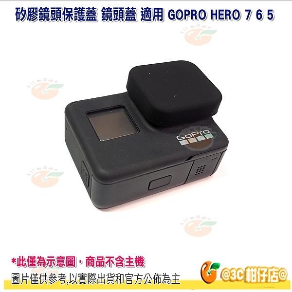 @3C 柑仔店@ 矽膠鏡頭保護蓋 鏡頭蓋 防塵蓋 保護蓋 軟蓋 防刮蓋 適用 GOPRO HERO 7 6 5