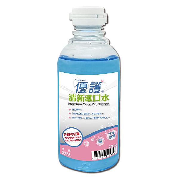 優護 清新漱口水  (200ml/瓶/單瓶)【杏一】