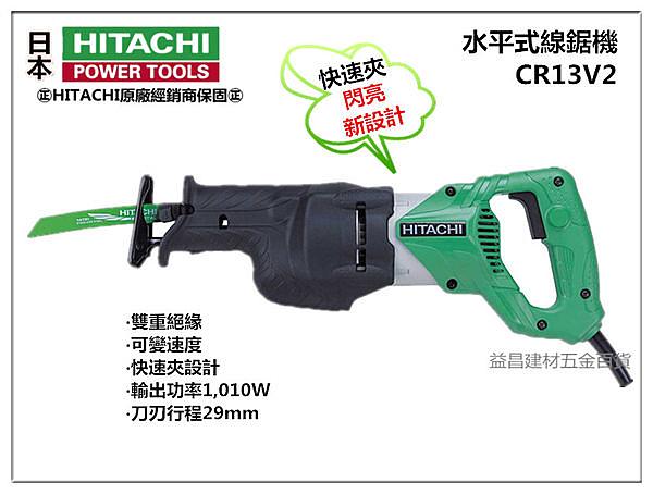 【台北益昌】日立 HITACHI CR13V2 水平式線鋸機 軍刀鋸 水平鋸 非 bosch makita