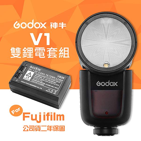 【兩年保固】神牛 V1 公司貨 閃光燈 + VB26 專用鋰電池 For Fujifilm VB-26 Godox