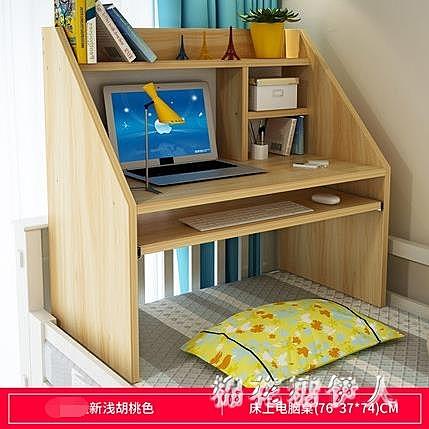 電腦桌懶人床上書桌小桌子大學生宿舍上鋪下鋪床邊桌桌子臥室懶人PH3262【棉花糖伊人】