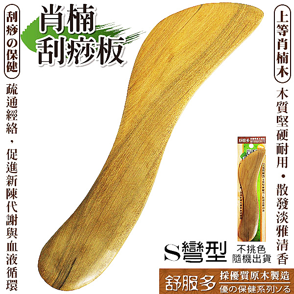 舒服多肖楠原木刮痧板 S彎型/舒壓按摩/穴道刺激/促進血液循環/不挑色