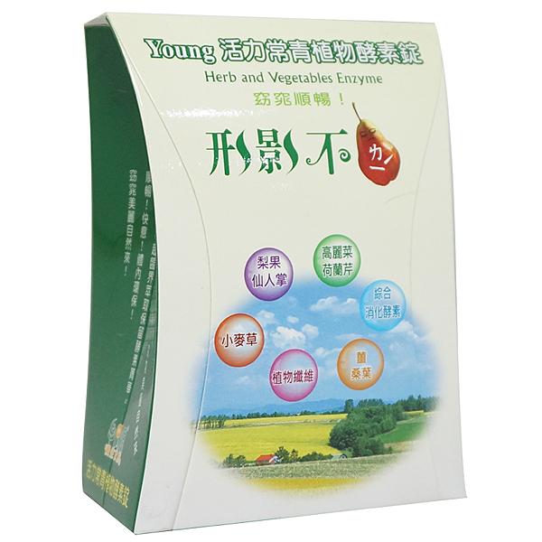 康圓養生家族--young 活力常青植物酵素錠--形影不梨 90錠/罐