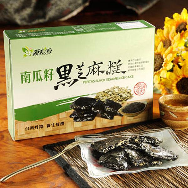 穀粒珍.南瓜籽黑芝麻糕 (120g/盒,共2盒)﹍愛食網