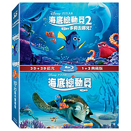 【迪士尼動畫/皮克斯動畫】海底總動員 1+2 3D+2D合集 BD