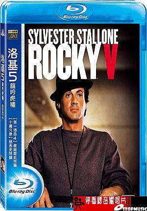 【停看聽音響唱片】 洛基 5:龍吟虎嘯 Rocky 5