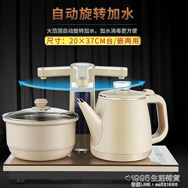 泡茶機 全自動上水燒水壺家用抽水電熱水壺功夫茶茶桌電磁爐煮茶壺燒茶器 1995生活雜貨NMS