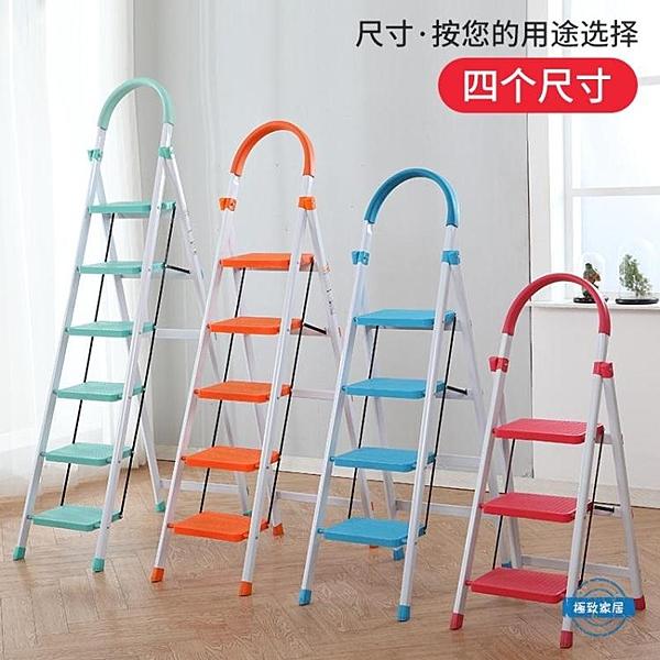 鋁梯室內人字梯子家用折疊四步五步踏板爬梯加厚鋼管伸縮多功能扶樓梯jy