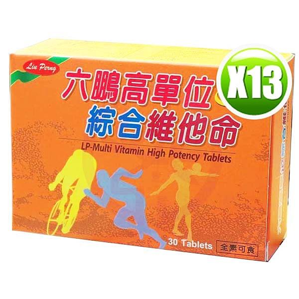 六鵬 高單位綜合維他命膜衣錠(30粒/盒)X13
