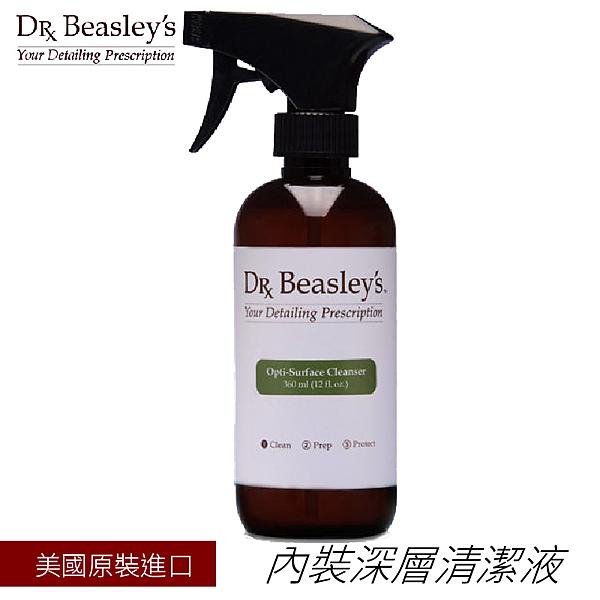 【愛車保養】Dr.Beasley s 內裝深層清潔液 12oz 汽車 汽車清潔 汽車保養 汽車百貨 內裝保養 愛車必備