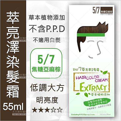 舒妃7萃亮澤染髮霜55ml-5/7焦糖亞-單盒[26127]