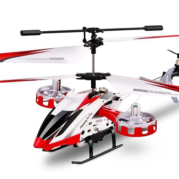 遙控飛直升充電兒童航模耐摔無人飛行器直升飛玩具JY【限時八折】
