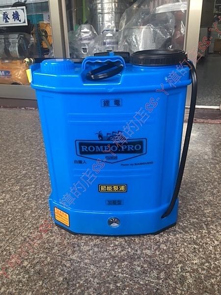 (鋰電)噴霧桶 農藥桶 消毒機 電動 充電 背負式 ROMEO 羅密歐 20公升 台灣製造
