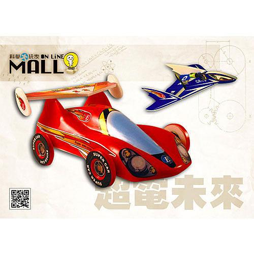 【科普益智玩具】超電未來  XMR088 ()