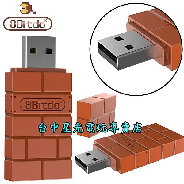 【八位堂】 8BITDO USB無線藍芽接收器 【支援 NS主機 SWITCH PS4手把 PC電腦】台中星光電玩