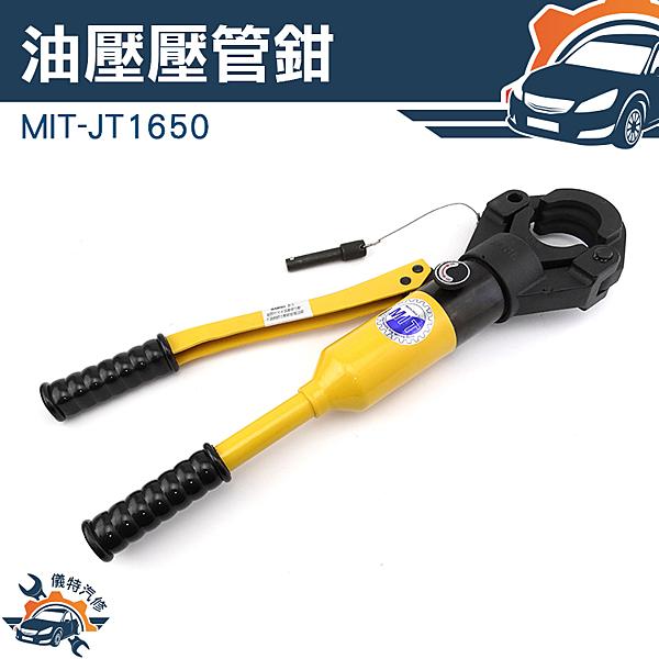 『儀特汽修』油壓壓管鉗 壓管工具 管子鉗 手動卡管鉗  壓管鉗 液壓卡壓 薄壁管 壓管器 MIT-JT1650