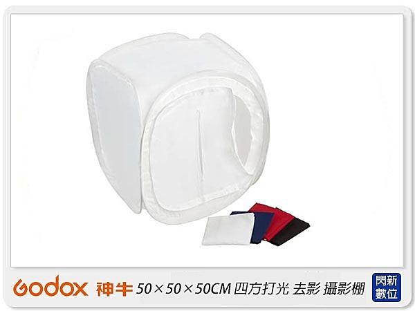 【免運費】GODOX 神牛DF-50 50x50x50cm 四方打光去影 摺合攝影棚(DF50,開年公司貨)