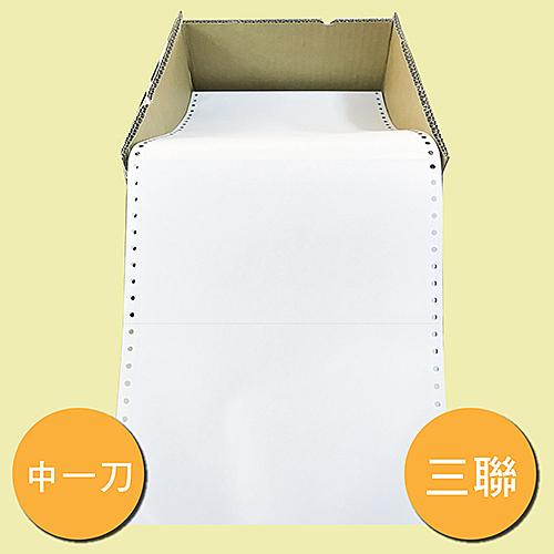 電腦報表紙9 1/2 3聯中一刀雙切 約800份 白、紅、黃
