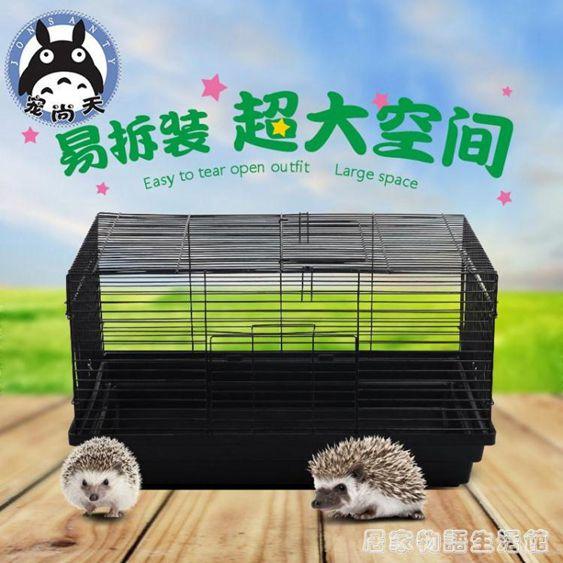 非洲迷你刺?籠子飼養箱子刺?窩倉鼠兔子鬆鼠龍貓基礎籠 全館免運