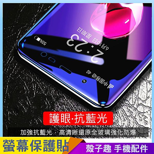 抗藍光螢幕貼 華為 Y9 Prime Y7 Y6 pro 2019 玻璃貼 鋼化膜 紫光護眼 保護視力 高清晰滿版 保護貼保護膜