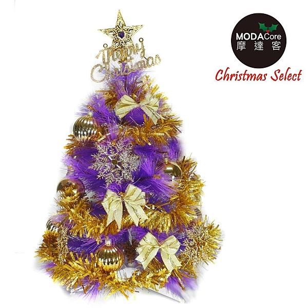 【摩達客】台灣製2尺(60cm)特級紫色松針葉聖誕樹 (金色系配件)(不含燈)