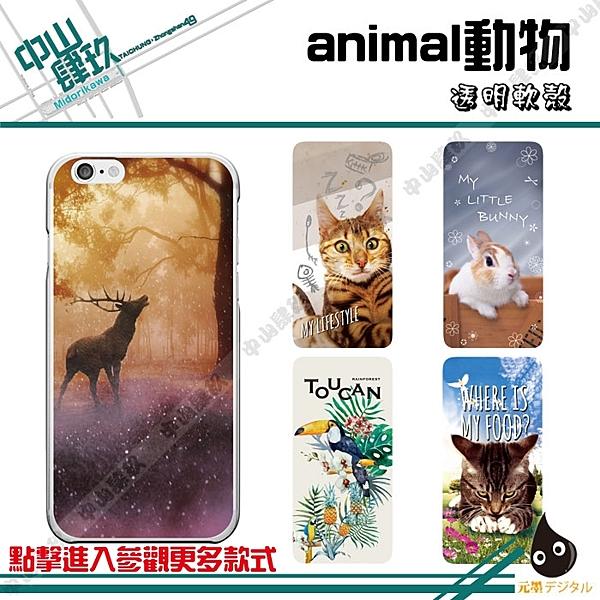 【中山肆玖】手機殼動物系列【Acer宏碁】軟殼