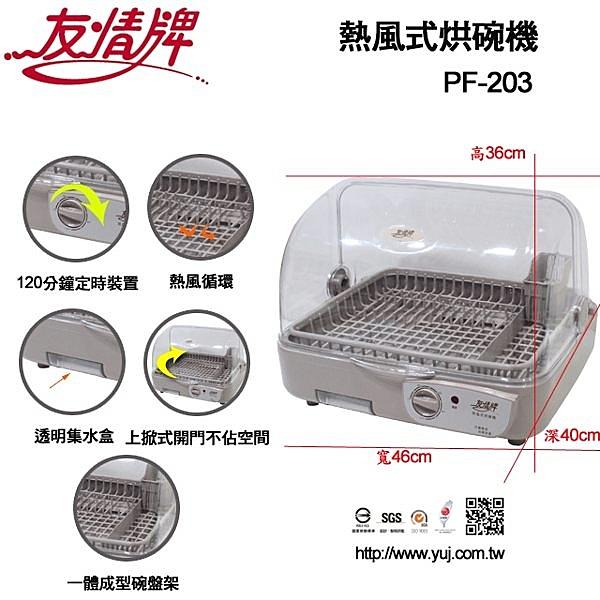 【艾來家電】【分期0利率+免運】友情牌 熱風式烘碗機 PF-203 「一體成型碗、盤籃架」