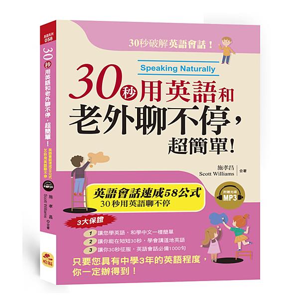 30秒用英語和老外聊不停,超簡單!:英語會話黃金速成58公式 (附MP3)
