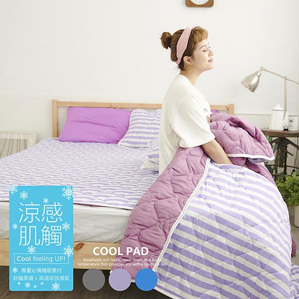 COOL涼感平單式3.5尺單人針織涼墊-紫(不含枕墊)台灣製|保潔墊|TTRI涼感測試|SGS檢驗