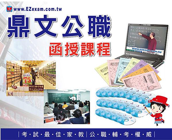 【鼎文公職‧函授】兆豐銀行(系統、網路管理人員)密集班函授課程P2H77