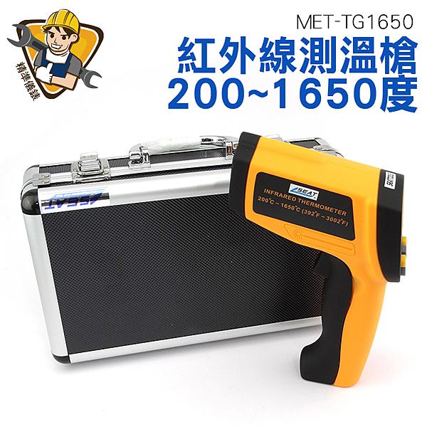 精準儀錶旗艦店 測溫儀 測溫槍 紅外線高精度 工業家用電子溫度計溫度槍 200~1650度 MET-TG1650