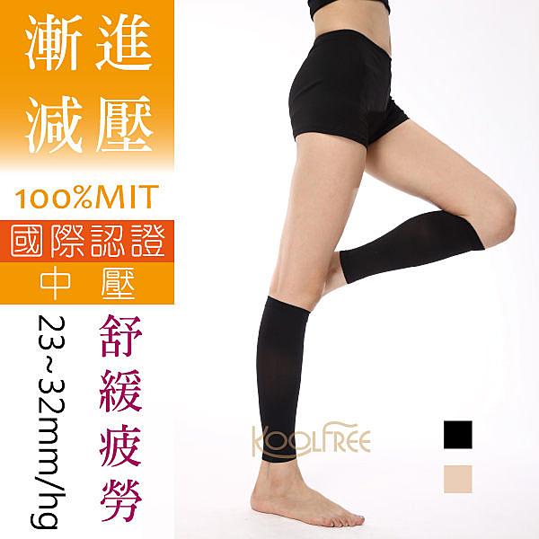 23~32mmHg 壓力襪│美腿襪│彈性襪│漸進減壓 超柔吸溼排汗束小腿 中壓 90903【康護你】