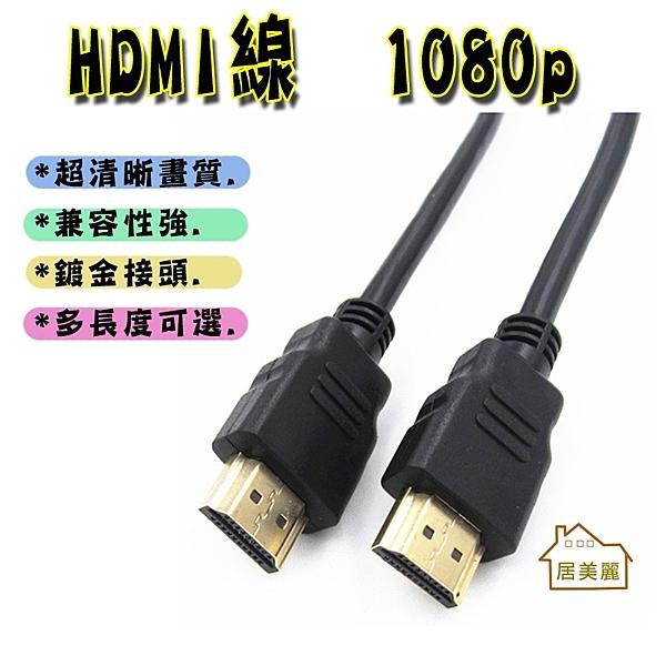 【居美麗】HDMI線 1080p 高清1080p HDMI線材 1m長