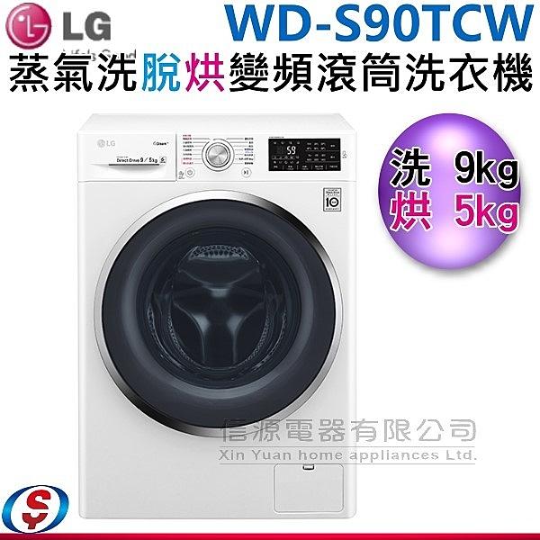 【信源】9公斤 LG 樂金 6 Motion DD直驅變頻 蒸氣洗脫烘滾筒洗衣機 WD-S90TCW