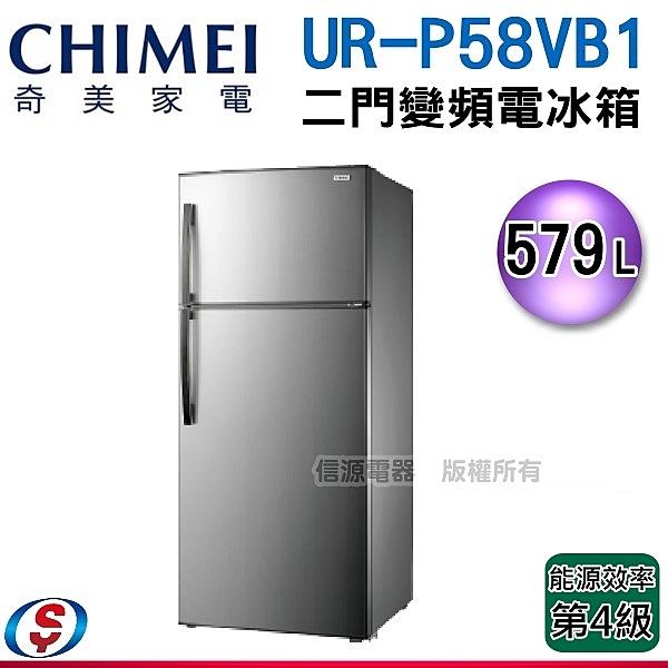 【新莊信源】579公升 CHIMEI 奇美雙門變頻電冰箱 UR-P58VB1