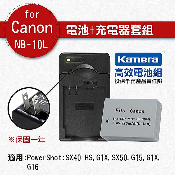 攝彩@充電器+佳美能Canon NB-10L鋰電池套組 PowerShot SX40 HS,PowerShot G1X
