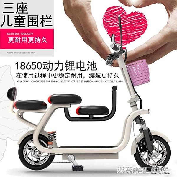 摺疊迷你電動車女性小型三人親子代步母子鋰電自行車電瓶車滑板車ATF 限時下殺價