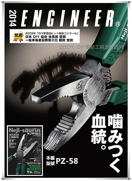 【台北益昌】公司貨 日本 ENGINEER 生鏽滑牙螺絲剋星 PZ-58 暴龍鉗 強力螺絲鉗 全長160mm