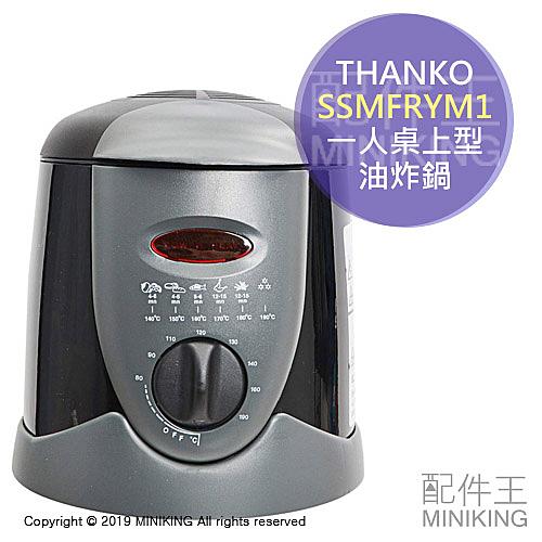 日本代購 空運 THANKO SSMFRYM1 一人 桌上型 油炸鍋 炸物 炸雞 炸薯條 80度~190度