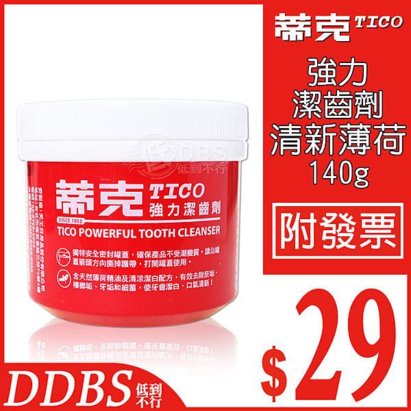 蒂克 強力潔齒劑 清新薄荷 140g【套套先生】牙粉/牙膏/牙齒