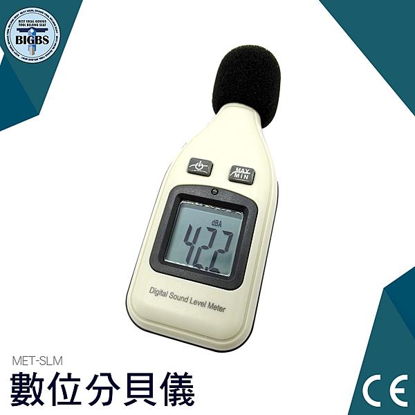 利器五金 音量儀 分貝測量器 噪音測量器 分貝計 分貝機 分貝儀 範圍30~130分貝 手持式