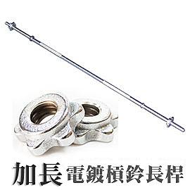 TPOWER 電鍍桿鈴 超長桿《含安全鎖栓》長183cm