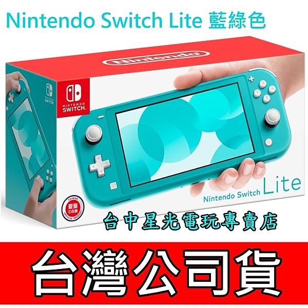【NS主機 可刷卡】 Switch主機 Switch Lite 藍綠色 【台灣公司貨】台中星光電玩