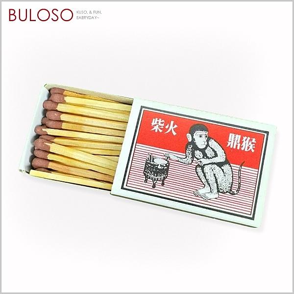 《不囉唆》柴火鼎猴火柴盒 安全/環保/可回收(不挑色/款)【A428234】