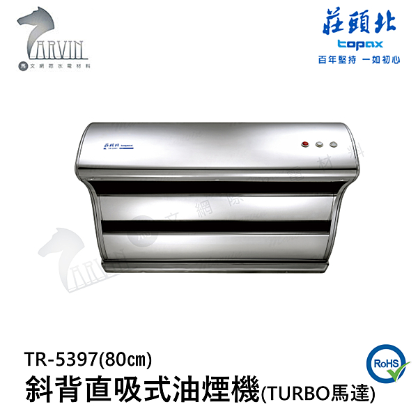 《莊頭北》斜背式抽油煙機 斜背直吸式油煙機 (TURBO馬達)TR-5397 (80㎝)